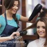 Курсы парикмахеров в Казани. Parikmaher.TOP, Казань