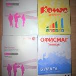 Бумага офисная А4 новая, Казань