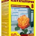 Программист 1с, настройка, доработка, обновление 1с, продажа по 1с, Казань